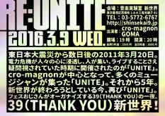re_unite_omote